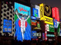 the-famous-glico-man